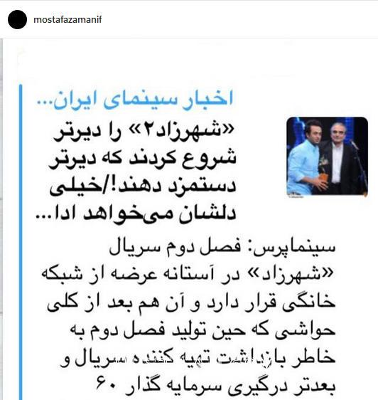 www.dustaan.com عصبانیت مصطفی زمانی و انتقاد از خبرنگاران! +عکس