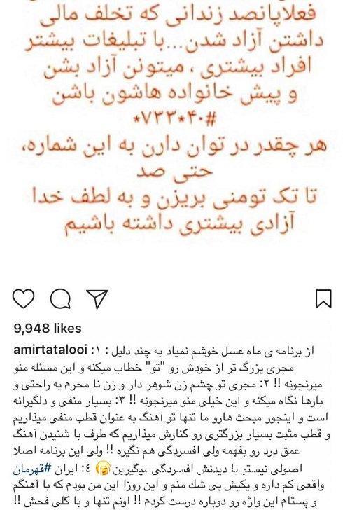 www.dustaan.com توهین عجیب امیر تتلو به احسان علیخانی! +عکس