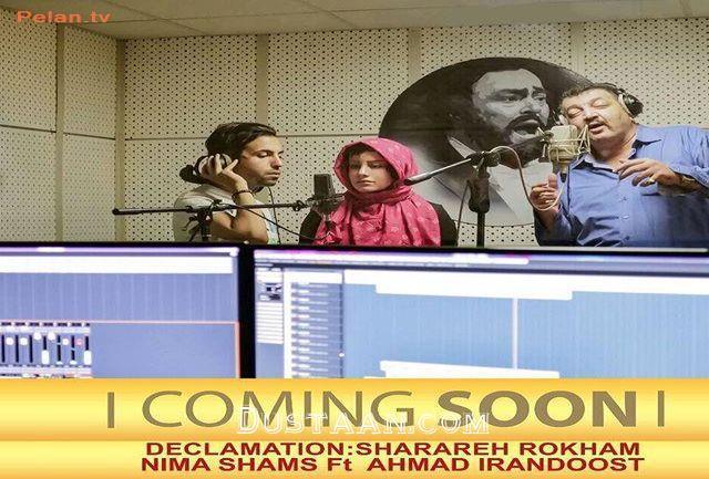www.dustaan.com شراره رخام و احمد ایران دوست هم خواننده شدند! +عکس
