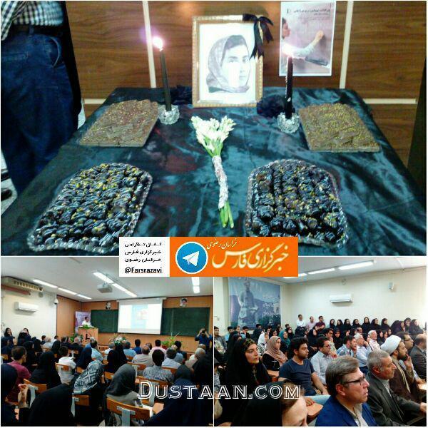 www.dustaan.com مراسم گرامیداشت مریم میرزاخانی در مشهد +عکس