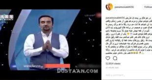 واکنش پرستو و علی صالحی به ماجرای خواستگاری