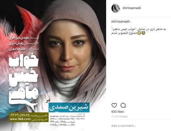 www.dustaan.com دلیل ممنوع التصویری شیرین صمدی چه بود؟
