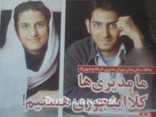 www.dustaan.com شهرزاد مدیری دختر مهران مدیری +تصاویر