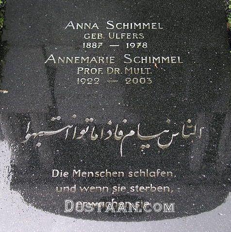 www.dustaan.com حدیثی از امام علی (ع) برروی سنگ قبر یک زن آلمانی! +عکس