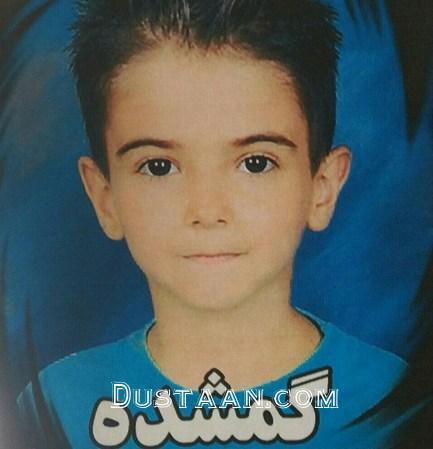 www.dustaan.com معمای مفقود شدن «پارسا» پسربچه ۸ ساله +عکس