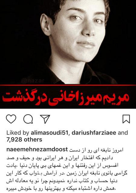 www.dustaan.com تصاویری جالب و دیدنی از بازیگران ایرانی در اینستاگرام «491»