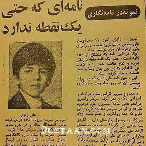 www.dustaan.com نامه بدون نقطه یک دانش آموز 12 ساله! +عکس