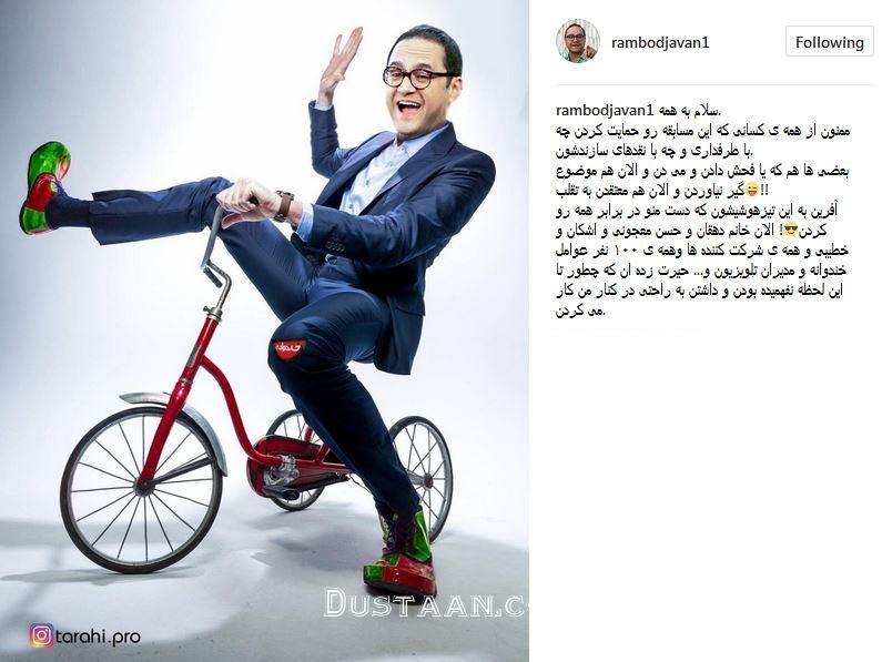 www.dustaan.com واکنش جالب رامبد جوان به شایعه تقلب!