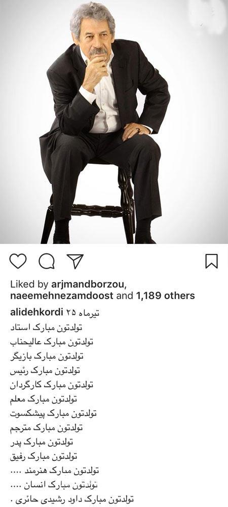 www.dustaan.com تصاویری جالب و دیدنی از بازیگران ایرانی در اینستاگرام «492»