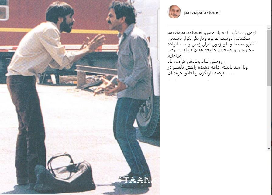 www.dustaan.com پست اینستاگرامی پرویز پرستویی برای سالگرد درگذشت خسرو شکیبایی