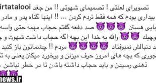 سردار آزمون جواب تتلو را داد+عکس