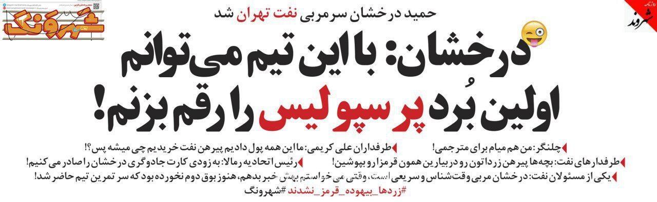 www.dustaan.com کنایه عجیب یک روزنامه به حمید درخشان! +عکس