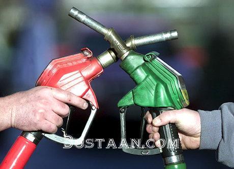 www.dustaan.com بنزین گران می شود؟