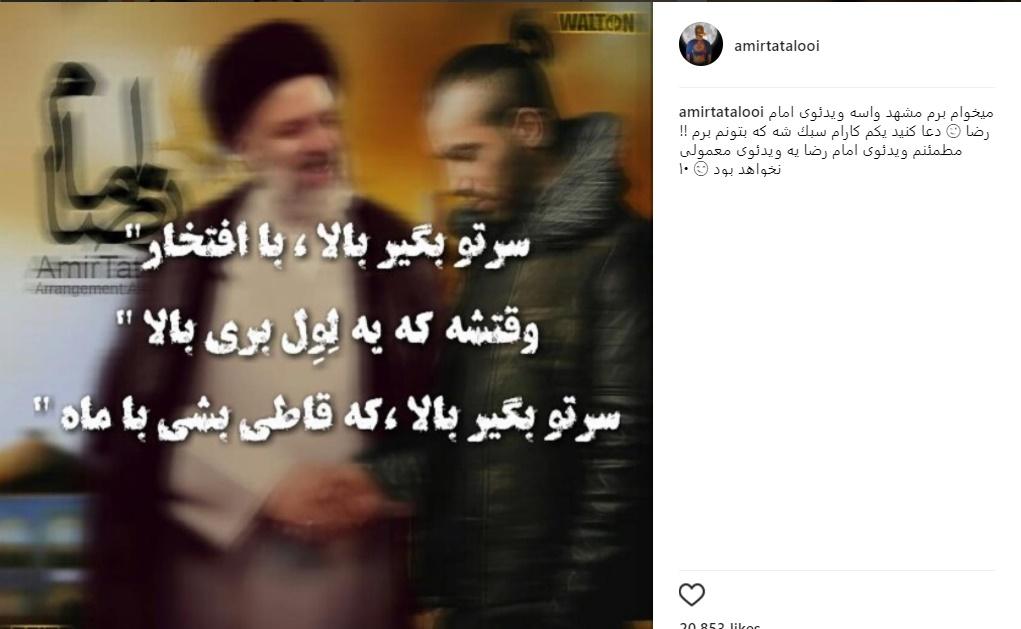 www.dustaan.com دلیل سفر امیر تتلو به مشهد چیست؟ +عکس