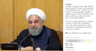 پست اینستاگرامی روحانی درباره تحریم ها /عکس