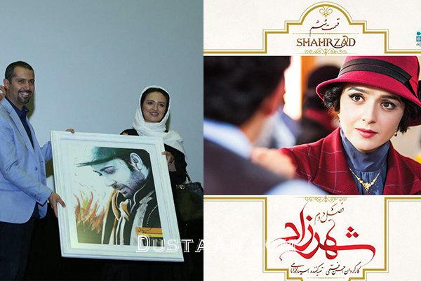 www.dustaan.com عرضه قسمت ششم سریال «شهرزاد» / رونمایی از پوستر چاوشی