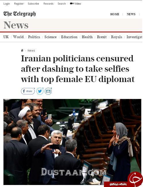 www.dustaan.com واکنش رسانه های اروپایی به سلفی گرفتن نمایندگان مجلس با موگرینی! +عکس