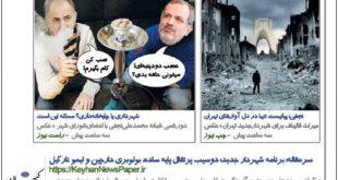 اخباراجتماعی ,خبرهای اجتماعی ,شهردار جدید تهران