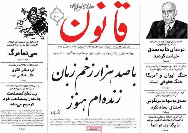 www.dustaan.com صفحه آرایی یک روزنامه صبح به سبک قدیم! +عکس