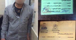 بازداشت مامور قلابی دادسرای نظامی!/عکس