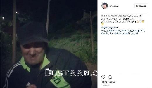 www.dustaan.com واکنش جالب آزاده نامداری به شوخی جنجالی نواب صفوی +عکس