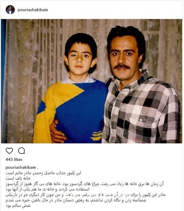 www.dustaan.com تصویری دیده نشده از زنده یاد خسرو شکیبایی و پسرش