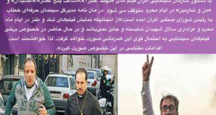 توقف اکران فیلم های کمدی در ایام عزاداری محرم