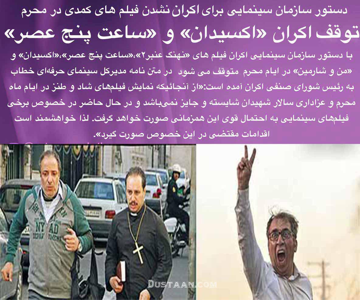 www.dustaan.com توقف اکران فیلم های کمدی در ایام عزاداری محرم