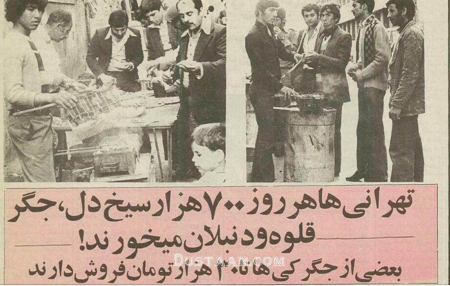 www.dustaan.com آمار جالب فروش جگر در سال 56 +عکس