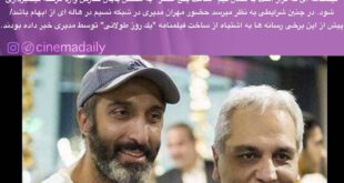 فیلم جدید مهران مدیری با فیلم نامه امیرمهدی ژوله +عکس