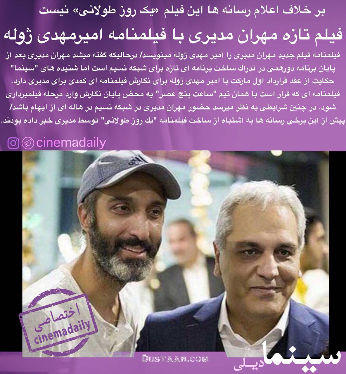 www.dustaan.com فیلم جدید مهران مدیری با فیلم نامه امیرمهدی ژوله +عکس