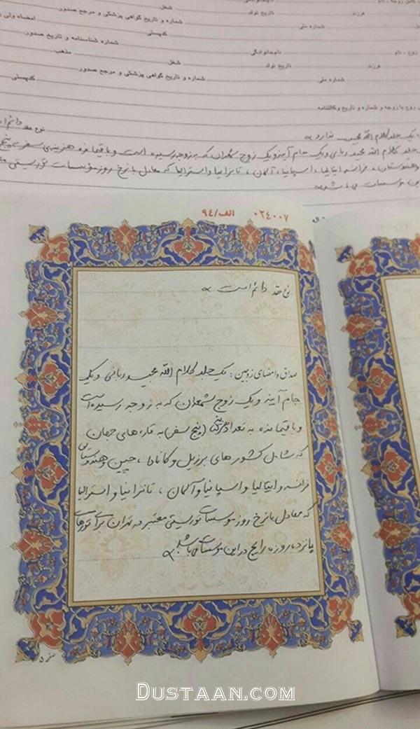 www.dustaan.com ازدواج زوج ایرانی با مهریه توریستی! +عکس