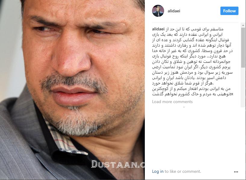 پاسخ دندان شکن علی دایی به سعودی ها +عکس
