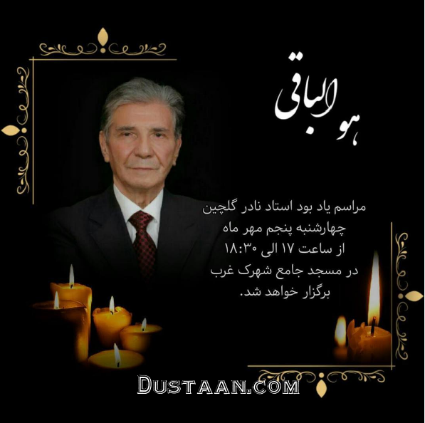 www.dustaan.com برگزاری مراسم یادبود نادر گلچین در شهرک غرب +عکس