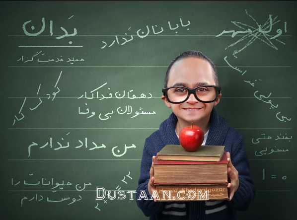 www.dustaan.com پست معنادار رامبد جوان به مناسبت بازگشایی مدارس +عکس