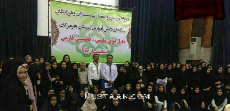 www.dustaan.com آخرین عکس از دانش آموزان هرمزگانى