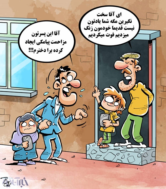 www.dustaan.com عاقبت ردیابی مزاحم پیامکی! +عکس