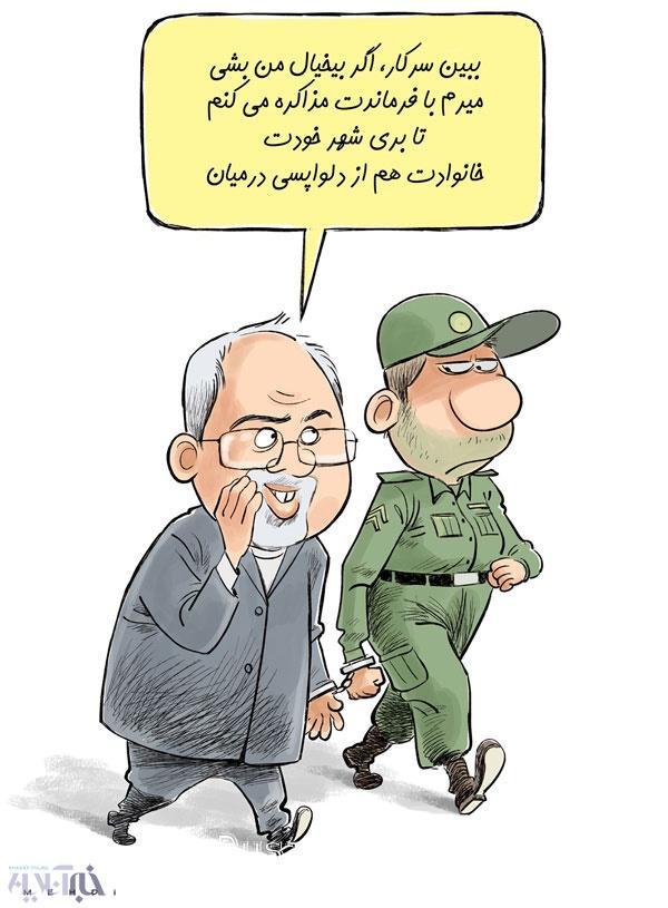 www.dustaan.com اینم دکتر ظریف قلابی در حال مخ زنی! +عکس