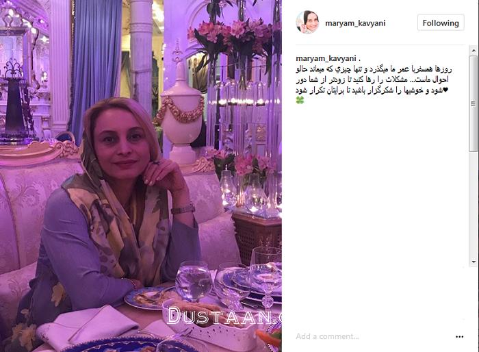 www.dustaan.com مریم کاویانی در یک رستوران لاکچری! +عکس