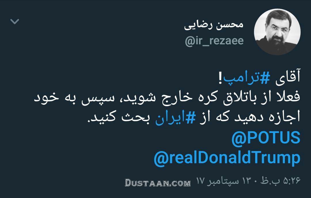 www.dustaan.com توصیه محسن رضایی به دونالد ترامپ +عکس