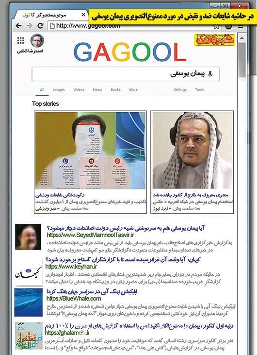 www.dustaan.com حاشیه های شایعه ممنوع التصویری پیمان یوسفی! +عکس