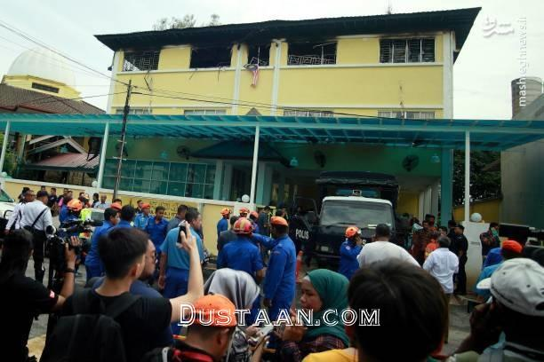 www.dustaan.com آتش سوزی شدید مدرسه، جان 21 دانش آموز مالزیایی را گرفت +عکس