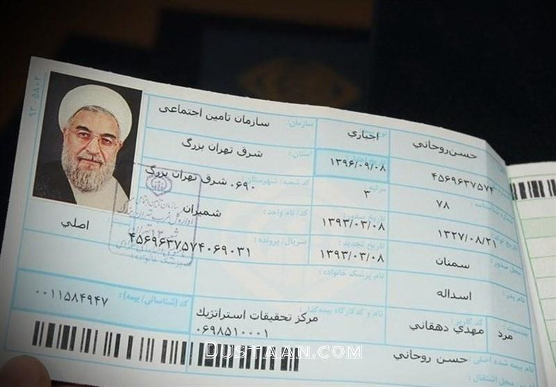 www.dustaan.com دفترچه بیمه رئیس جمهور +عکس