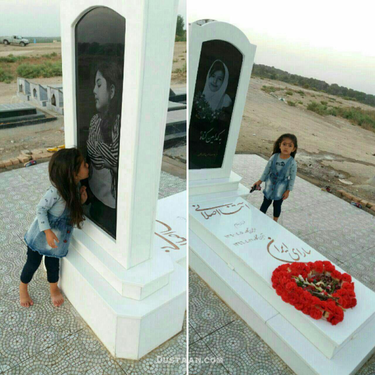 www.dustaan.com حضور دردناک خواهر آتنا برسرمزارش