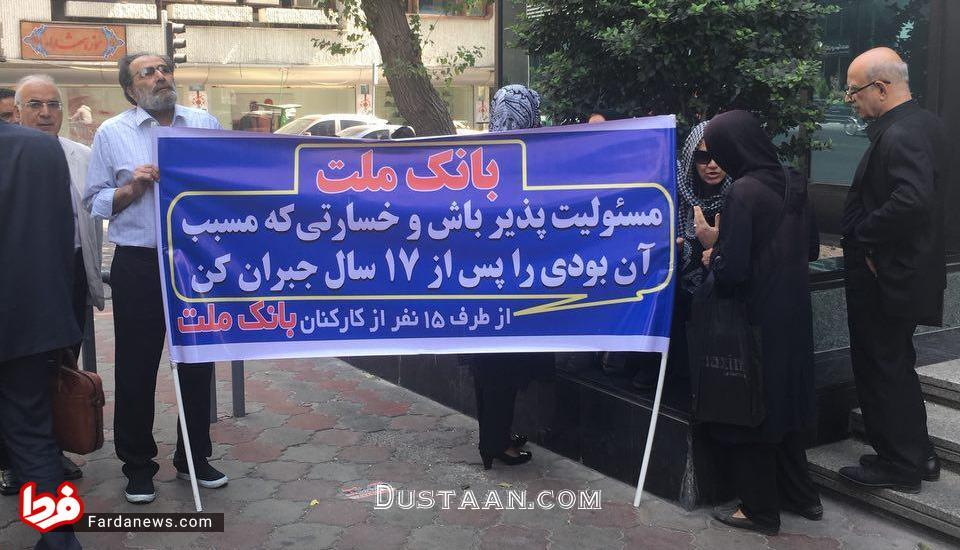 www.dustaan.com تجمع اعتراض آمیز کارکنان بانک ملت +عکس