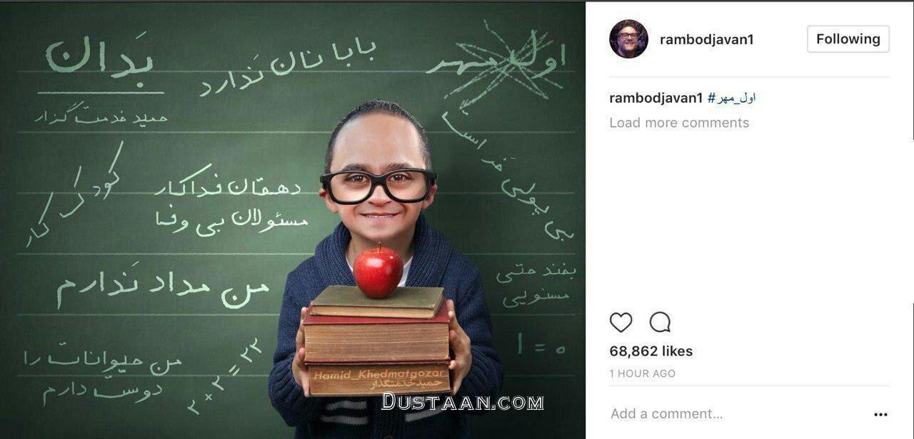 www.dustaan.com اول مهر به روایت رامبد جوان!
