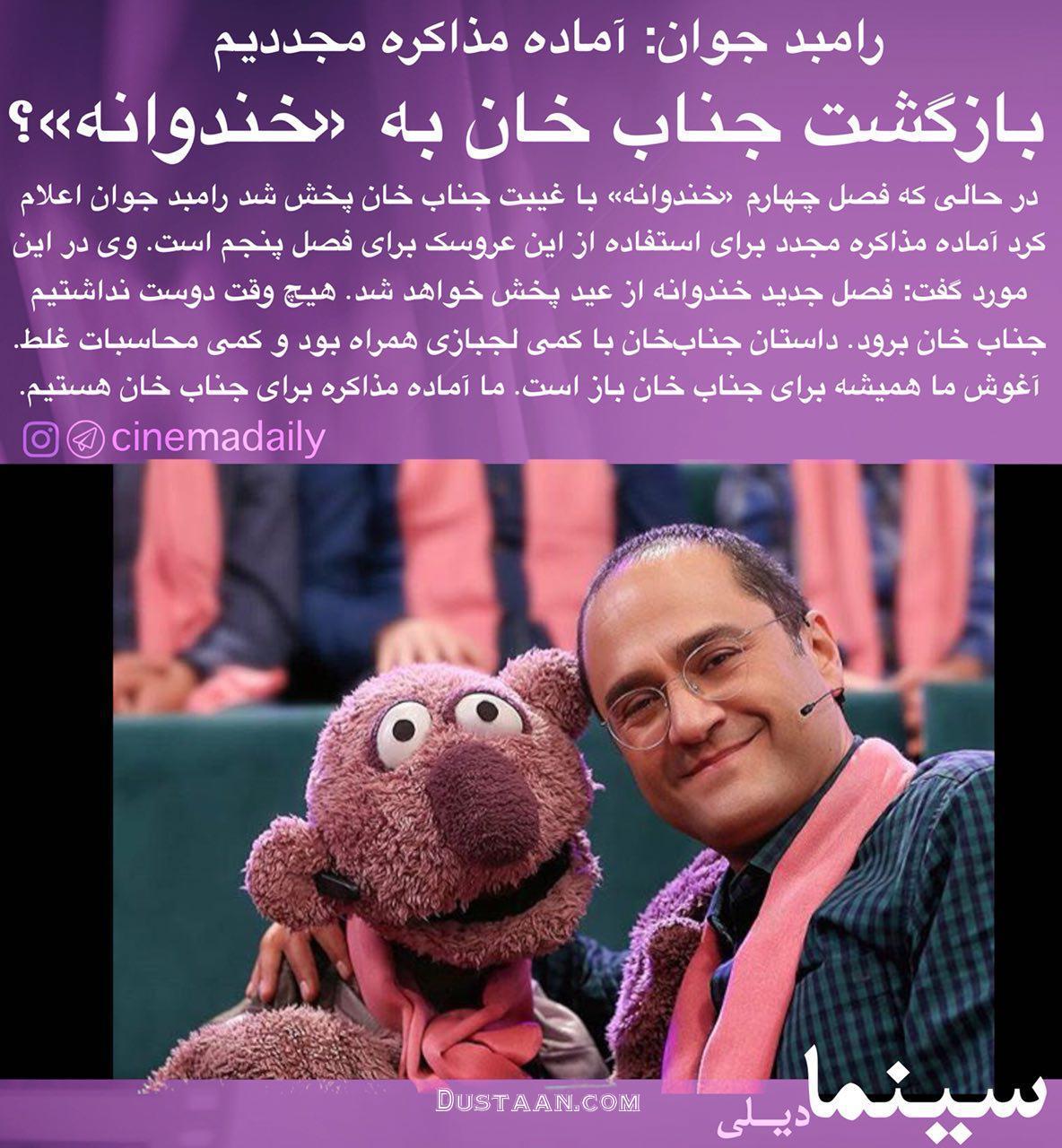 www.dustaan.com حضور جناب خان در فصل جدید خندوانه؟ +عکس