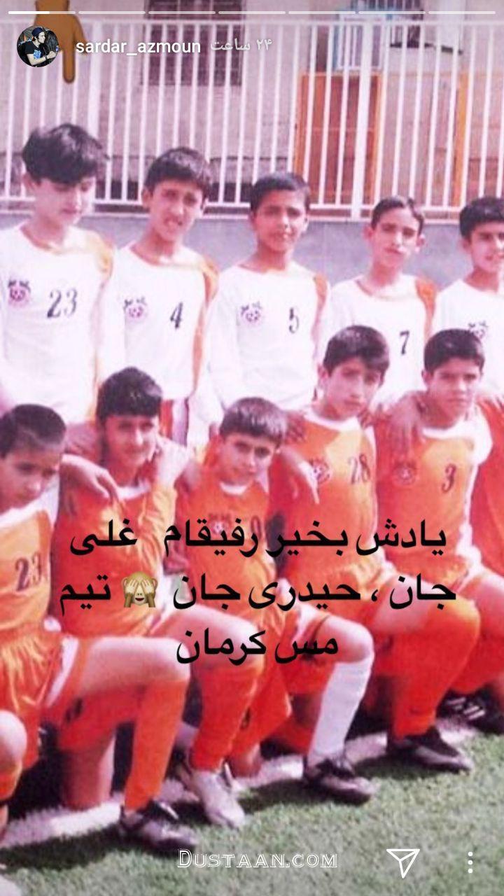 www.dustaan.com خاطره بازی به سبک سردار آزمون +عکس