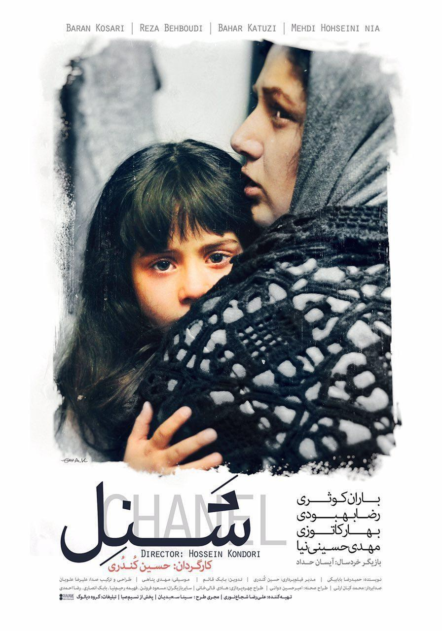 www.dustaan.com رونمایی از پوستر فیلم «شَـنِـل» با عکسی از باران کوثری