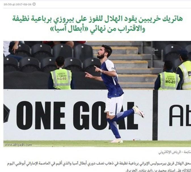 www.dustaan.com بازتاب شکست پرسپولیس در رسانه های عربستان